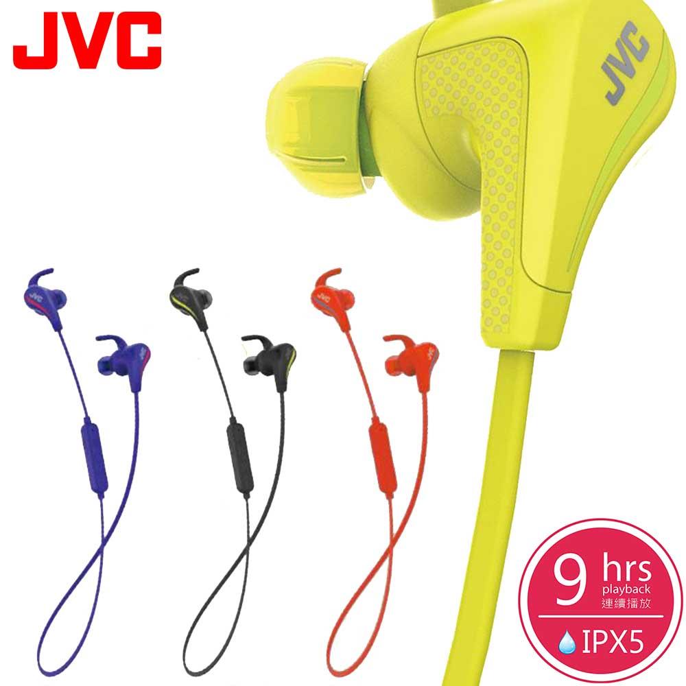 【JVC】無線藍牙運動型入耳式防水耳機 HA-ET800BT