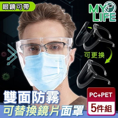 【MY LIFE 漫遊生活】現+預 雙面防霧可替換鏡片面罩/透明-5入組(防飛沫/面罩/防疫/鏡片)