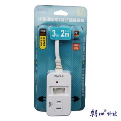 朝日科技 PTP-123-2 2P高溫斷電1開3T插6.6尺延長線