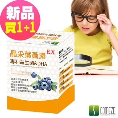 (新品-買一送一)晶采葉黃素-專利益生菌&DHA(專為學齡兒童設計)