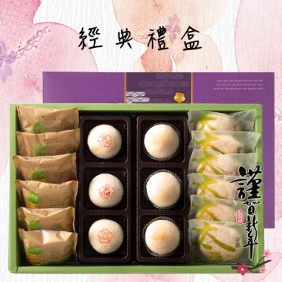 陳允寶泉 經典禮盒18入(鳳梨酥 土鳳梨酥 小月餅 御丹波 小太陽餅)