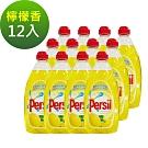 Persil 高效能洗碗精500ml-檸檬香-12入