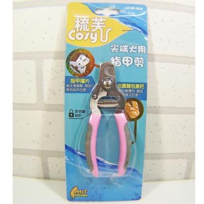 Cosy 梳芙 尖端犬用指甲剪SF024