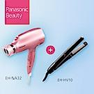 國際牌Panasonic美髮雙星精裝組 EH-NA32-SET (吹風機+直髮捲燙器)
