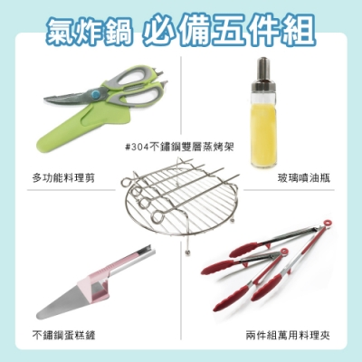 氣炸鍋必備配件五件組(料理剪刀/料理夾/不銹鋼架/噴油罐/蛋糕鏟)