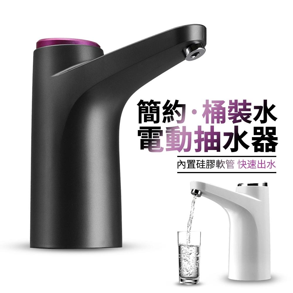 ANTIAN 新升級 桶裝水智能電動抽水器 定量壓水抽水機 USB充電式水桶取水器 吸水器 上水器 飲水機 product image 1