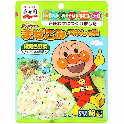 永谷園 麵包超人飯友[綜合蔬菜](24g)