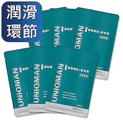 UNIQMAN 葡萄糖胺+軟骨素 膠囊 (30粒/袋)6袋組