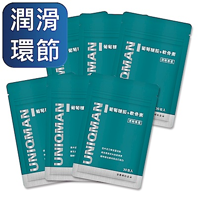 UNIQMAN 葡萄糖胺+軟骨素(6袋組)(30顆/袋)