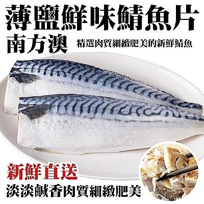 【海陸管家】南方澳薄鹽鮮嫩鯖魚片2包(每包3片/共約400g)