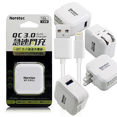 Noratec QC3.0 急速充電器18W大功率+8Pin USB線-白