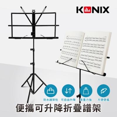 KONIX 便攜可升降折疊譜架 樂譜立架 旋鈕式高度升降 可調式壓譜條