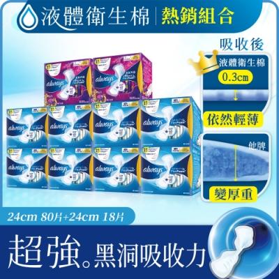 好自在INFINITY液體衛生棉10入組(24cm10片x8盒+幻彩液體24cm9片x2盒)