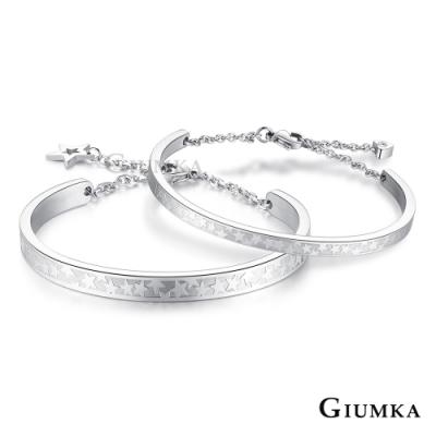 GIUMKA白鋼手環銀河之戀情侶男女對手環一對價格