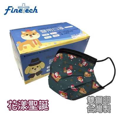 釩泰 雙鋼印醫療口罩 平面兒童口罩-花漾聖誕(30片/盒)