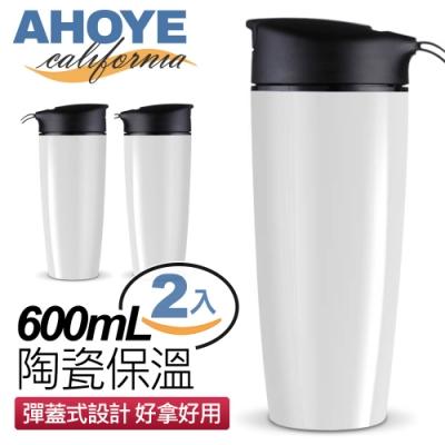日本白鶴 悠活印象彈蓋式陶瓷保溫杯隨行杯600ml 2入組-白色(快)
