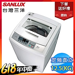 [館長推薦] SANLUX台灣三洋 12.5KG 定頻直立式洗衣機 ASW-125MTB
