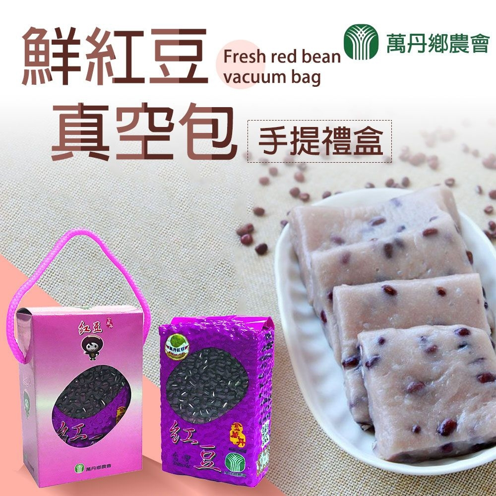 【萬丹鄉農會】鮮紅豆手提禮盒 (500g / 包 / 禮盒 x2盒)