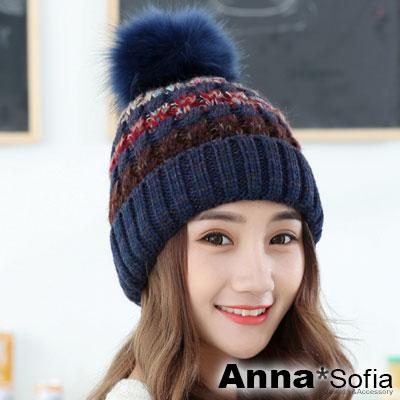 【滿688打75折】AnnaSofia 繽彩層色 大球加厚保暖毛線毛帽(藏藍系)