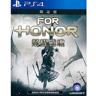 榮耀戰魂 限定版 For Honor Limited Edition- PS4 中英文亞版