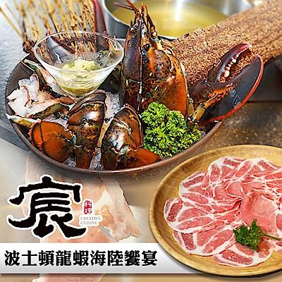 (台北)宸料理 頂級鍋物2人波士頓龍蝦海陸饗宴