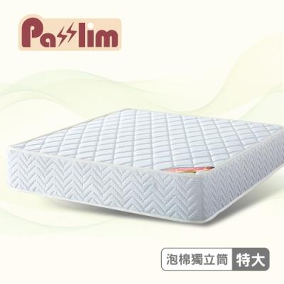 【PasSlim沛勢力】旅行者飯店護脊泡棉獨立筒床墊推薦-雙人特大