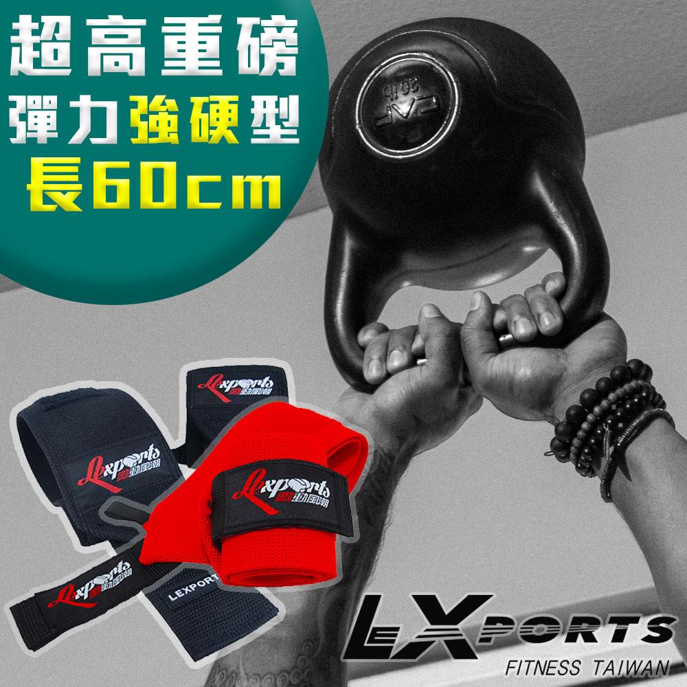 LEXPORTS E-Power重量腕部支撐護帶-超重磅彈力-強硬型-L60cm