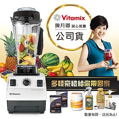 (夏好禮)【美國原裝Vita-Mix】TNC5200全營養調理機精進型(白色)獨家贈好禮-公司貨