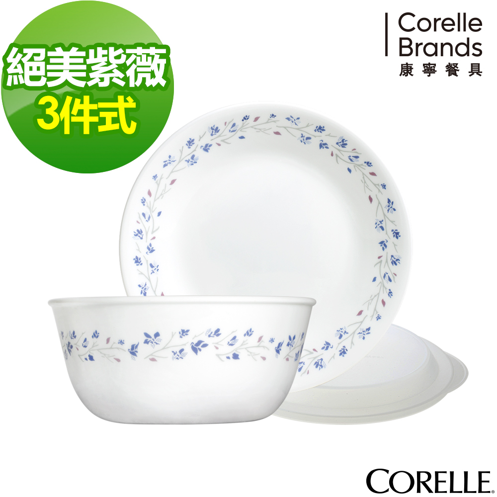 (升級)CORELLE康寧 絕美紫薇3件式餐盤組(302)