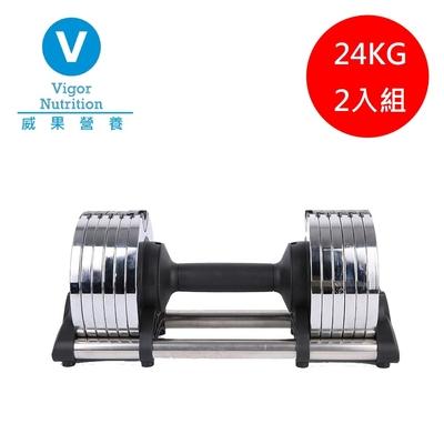 【威果 VIGOR】Adjustable Dumbbell 可調式啞鈴 24KG 2入組 (電鍍銀/4KG遞增/2個)