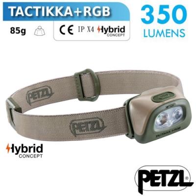 法國 Petzl 新款 TACTIKKA +RGB 超輕量戰術頭燈_沙漠