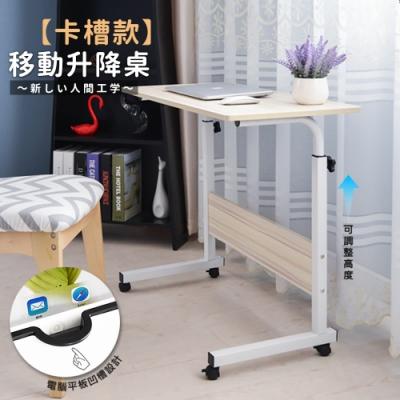 [時時樂限定] 日上川 全新升級卡槽款 移動式電腦升降桌(60x40cm)
