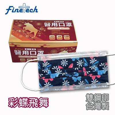 釩泰 雙鋼印醫療口罩 平面成人口罩-彩蝶飛舞(30片/盒裝)