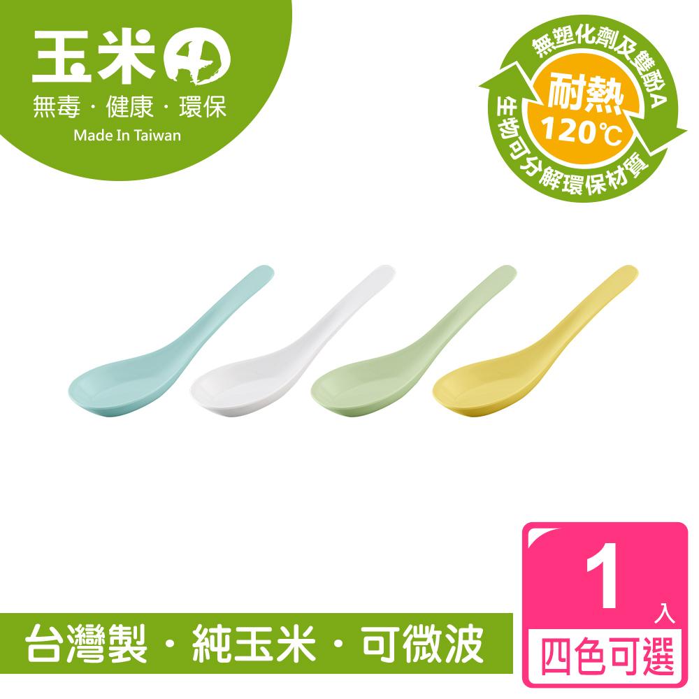 【玉米田】中式湯匙-4色可選
