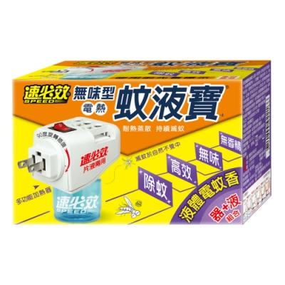 速必效無味型電熱蚊液寶(液體電蚊香加熱器+液)