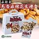 【信義農會】麻辣桑 馬告麻辣花生  (70g / 6包 / 盒 x2盒) product thumbnail 1