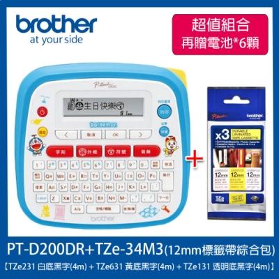 【組合】brother PT-D200DR 哆啦標籤機+TZe-34M3 12mm標籤帶