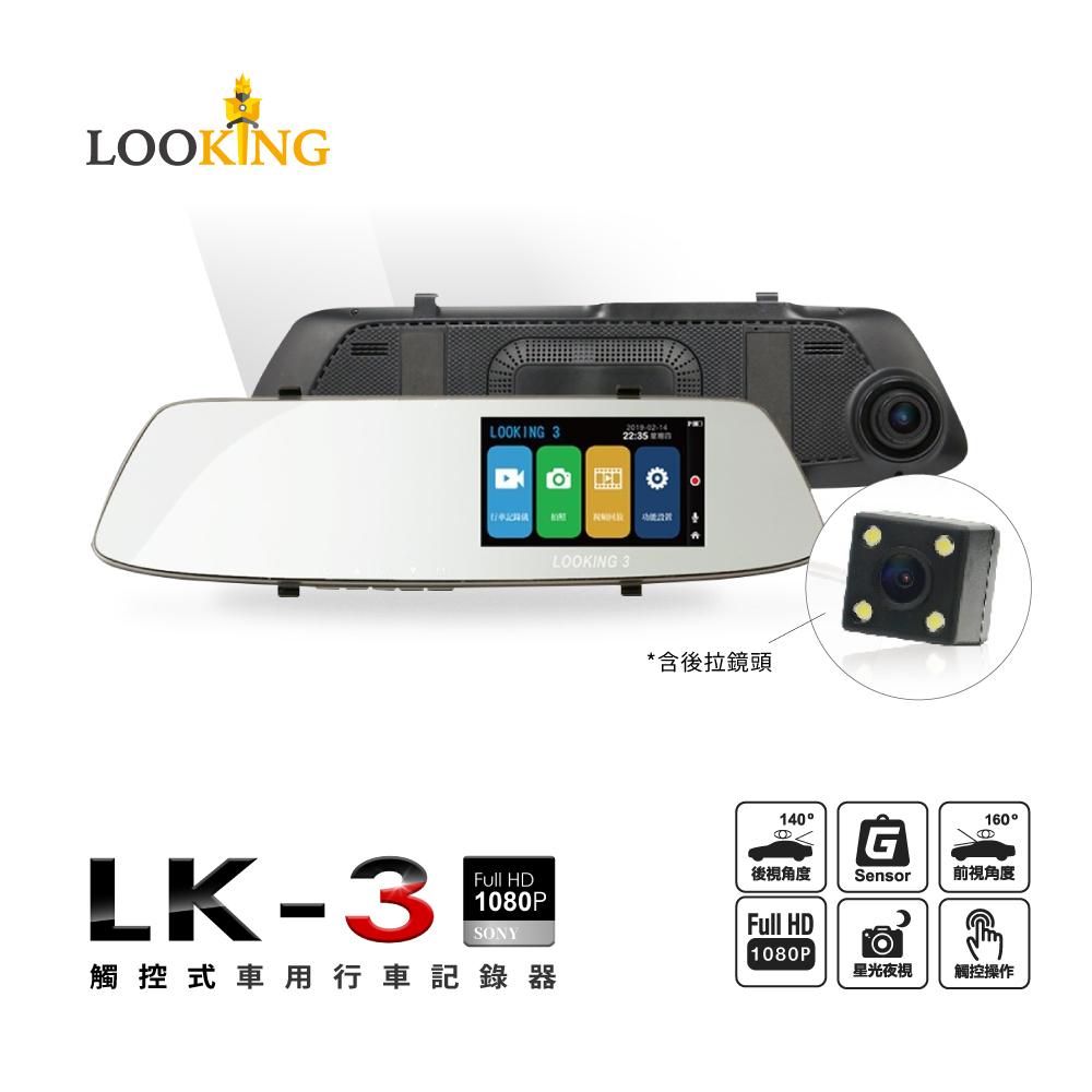 LOOKING LK-3 前後雙鏡 觸控式後視鏡汽車行車紀錄器 FHD1080P 4.3吋