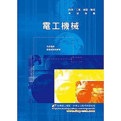 電工機械(4版)