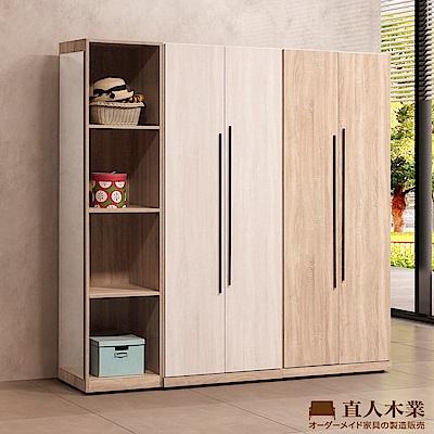 日本直人木業-ERIC原切木195公分雙門開放鏡衣櫃(可以選擇顏色和內裝)