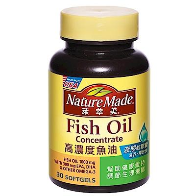 即期品 萊萃美 高濃度魚油(30粒)