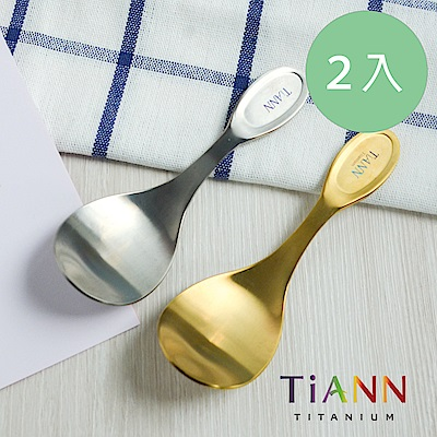 TiANN 鈦安純鈦餐具 純鈦 小湯匙 原色+金色 套組