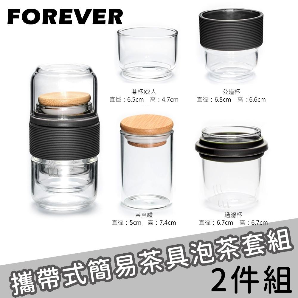 日本FOREVER 攜帶式簡易茶具/玻璃泡茶杯(一壺兩杯)-(黑/綠)2入/組