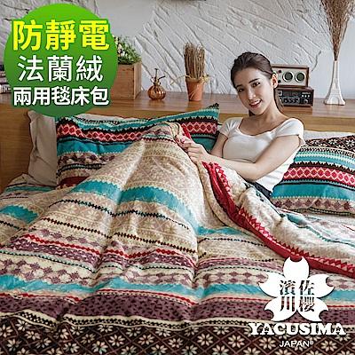濱川佐櫻 文青風法蘭絨雙人兩用毯被床包組-邂逅北歐