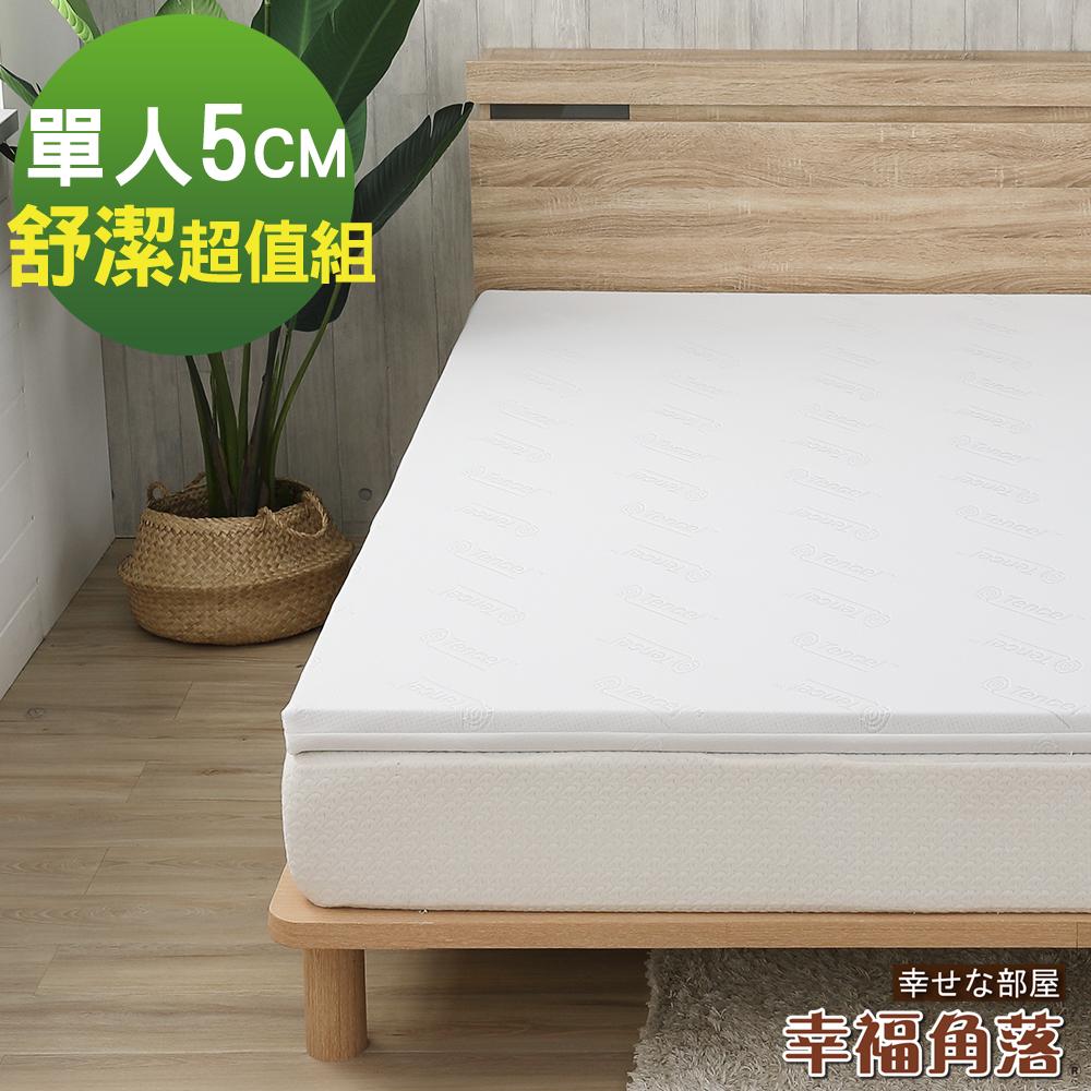 幸福角落 TENCEL天絲舒柔表布5cm厚乳膠床墊舒潔超值組-單人3尺