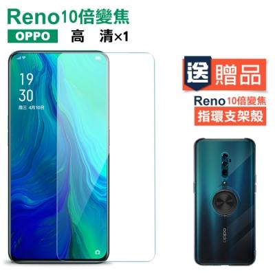 OPPO reno十倍變焦 高清透明 9H 鋼化玻璃膜/贈 支架手機殼