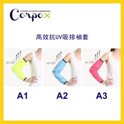 CorpoX 光能防曬美白袖套(4色)