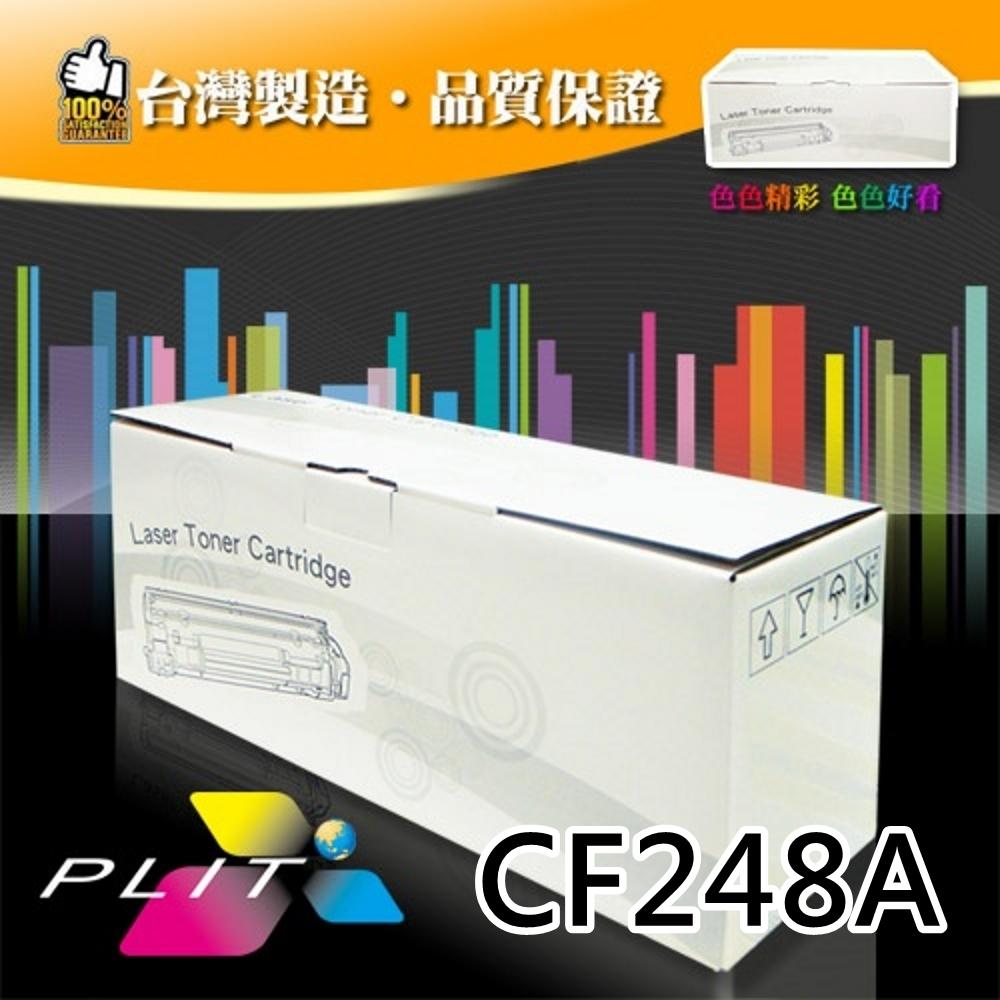 【PLIT普利特】HP CF248A 環保碳粉匣