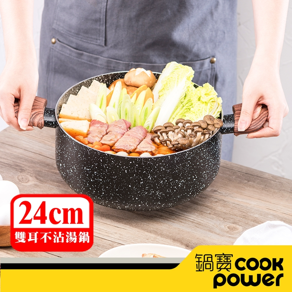 CookPower鍋寶 原礦大理石不沾雙耳湯鍋(含蓋)24CM 電磁爐適用