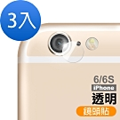 iPhone 6/6S 透明 鏡頭貼 9H鋼化玻璃膜 手機鏡頭保護貼-超值3入組